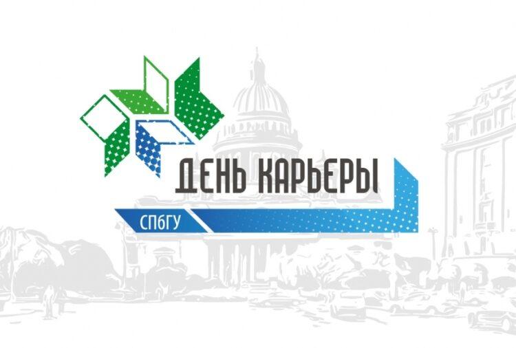 Весенний День карьеры СПбГУ — 2021