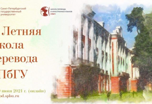 Завершилась II Летняя школа перевода