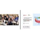 Симпозиум «Language inInternational Business: Synergies between research, teaching and management practices»